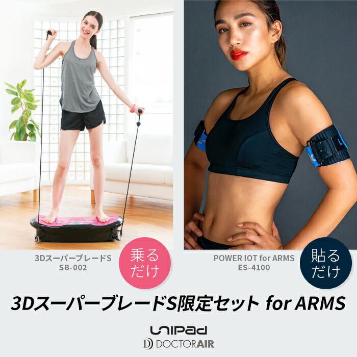 【セット商品】3DスーパーブレードS & POWER IoT FOR ARMS