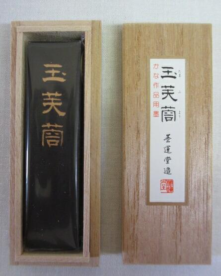 墨(かな作品用 「玉芙蓉」)