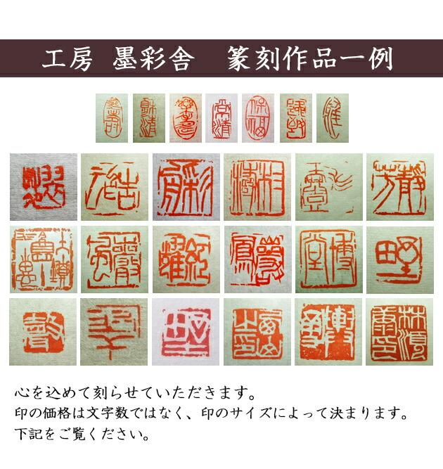 篆刻イメージ30