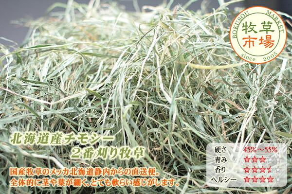 北海道産チモシー2番刈り牧草