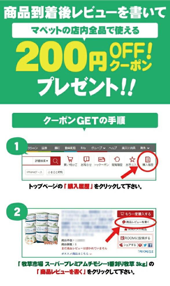 牧草マーケット200円クーポンプレゼント_1