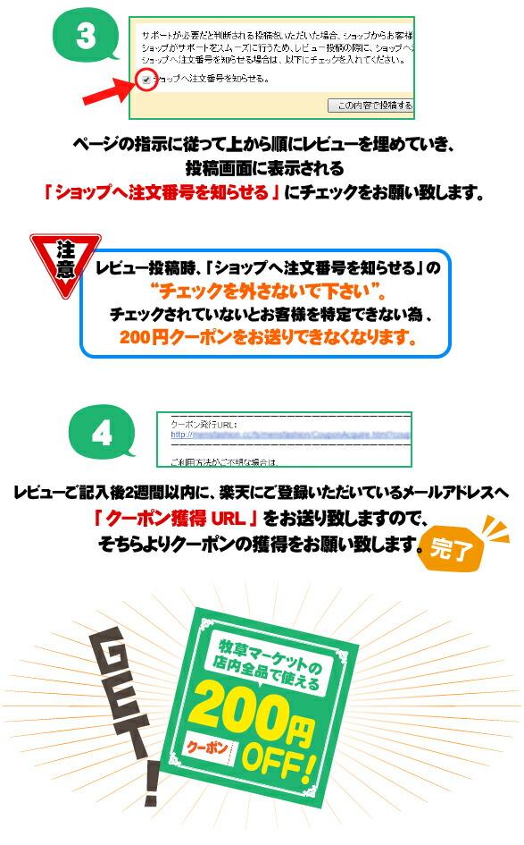 牧草マーケット200円クーポンプレゼント_2