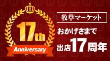 牧草マーケット楽天出店11周年