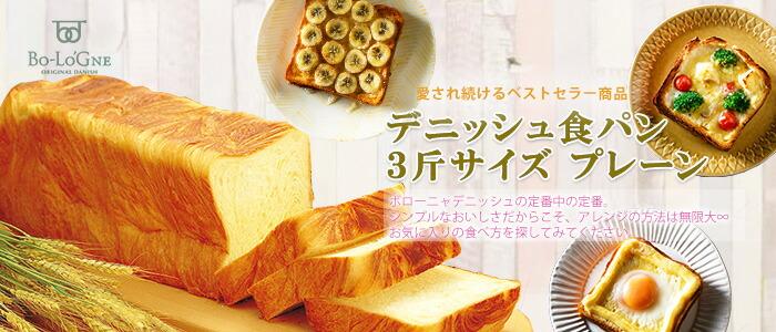 デニッシュ食パン 3斤サイズ プレーン