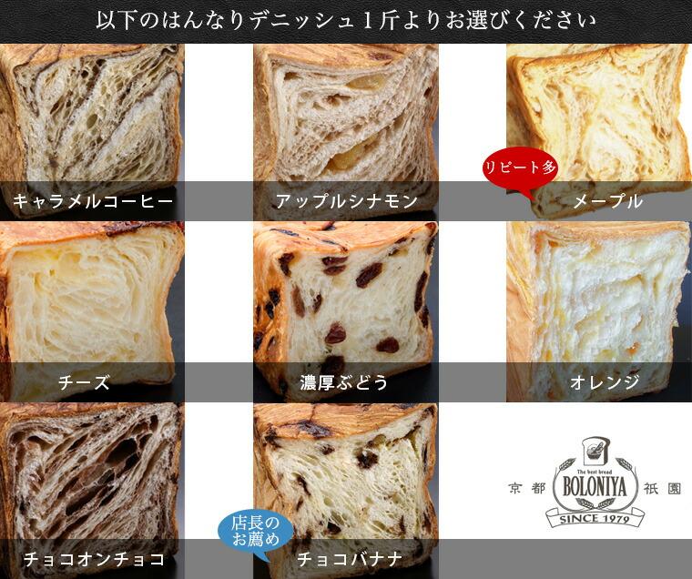 以下のデニッシュ食パンからお選び下さい