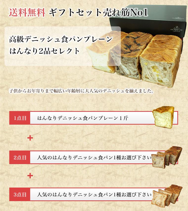 【送料無料】ギフトセット売れ筋No1.高級デニッシュ食パンプレーン+はんなり2品セレクト