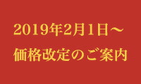 2019年2月1日〜価格改定のご案内
