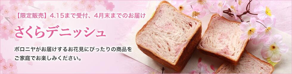 はるが来た!初登場の春色デニッシュ食パン「さくらデニッシュ」
