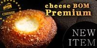 NEW ITEM チーズBOM Premium