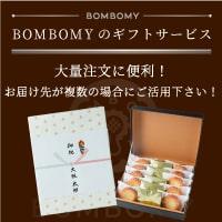 BOMBOMYのギフトサービス 大量注文に便利!お届け先が複数の場合にご活用ください!