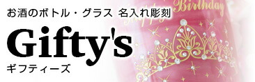 Gifty's ギフティーズ
