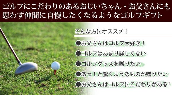 ゴルフグローブ プレゼント
