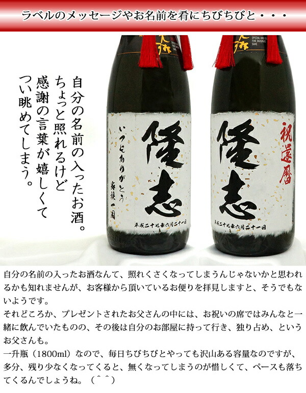 還暦祝いの日本酒