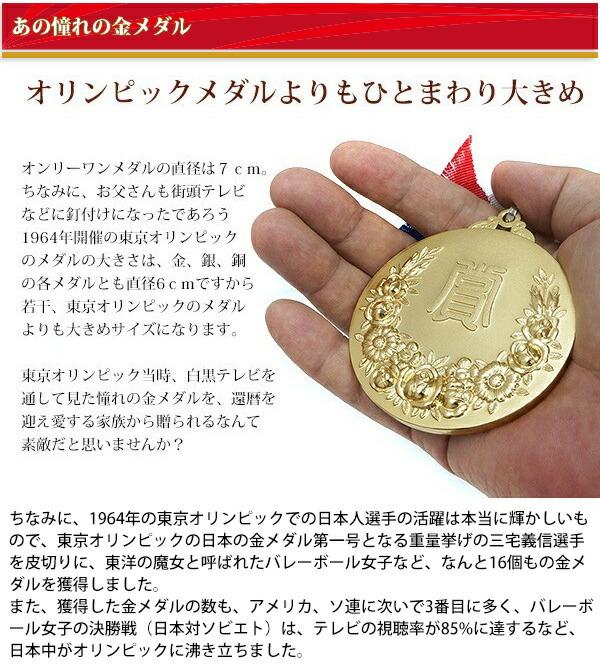 古希祝いプレゼント 金メダル