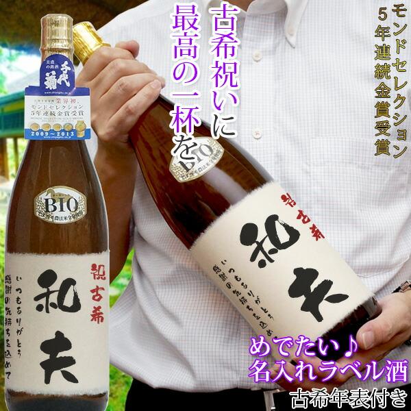 古希 プレゼント 父 酒