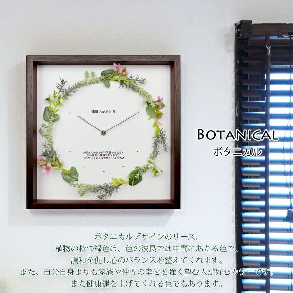 退職祝い ボタニカルリース時計