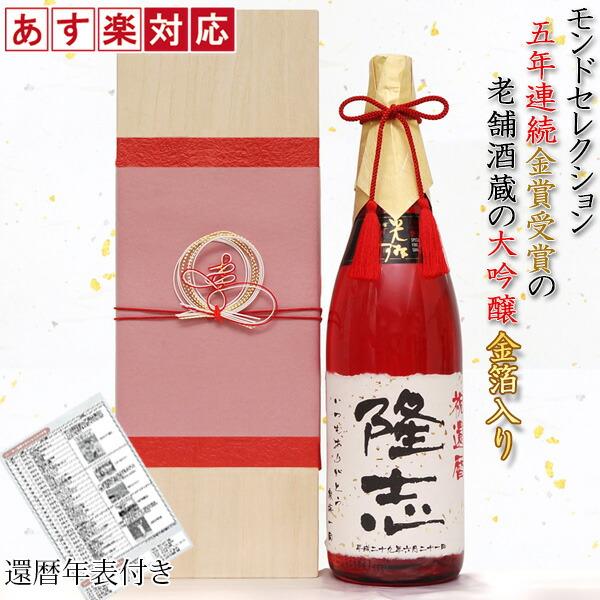 金箔入りの名前ラベル酒 赤い瓶 桐箱入り