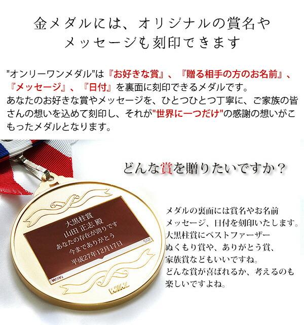 古希祝いプレゼント 記念メダル