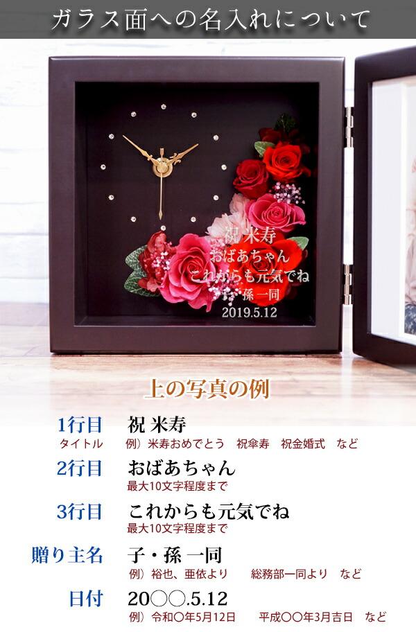 米寿祝いの名入れ時計