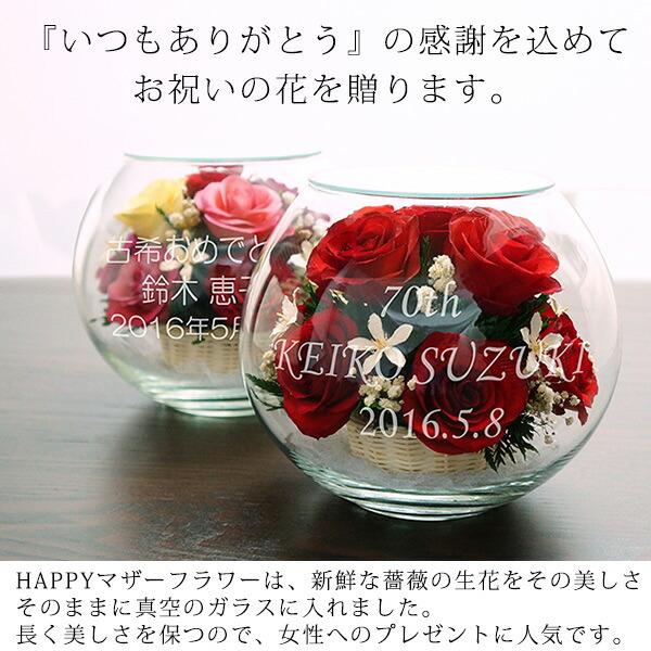 古希祝い プレゼント バラの花束