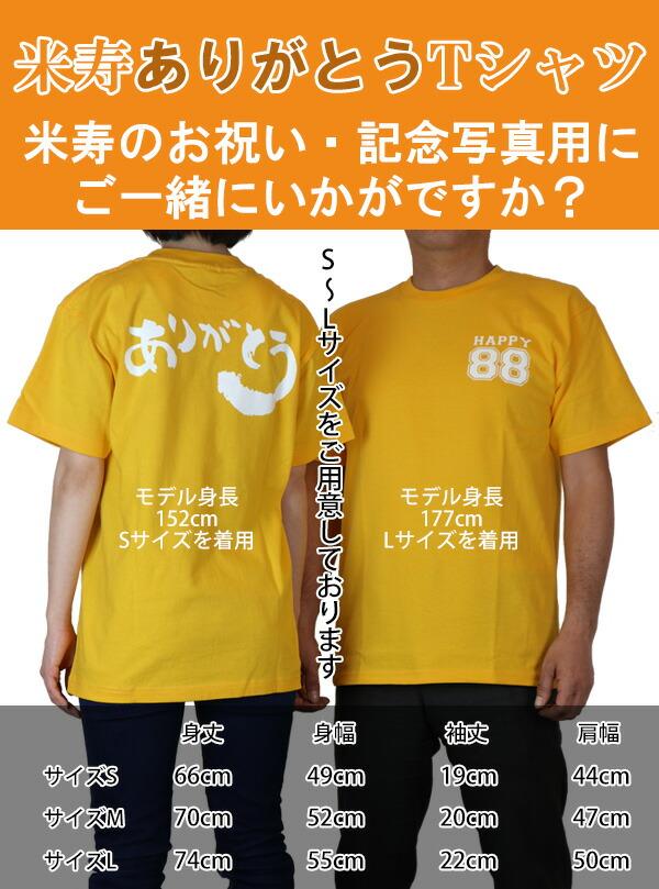 米寿Tシャツプレゼント