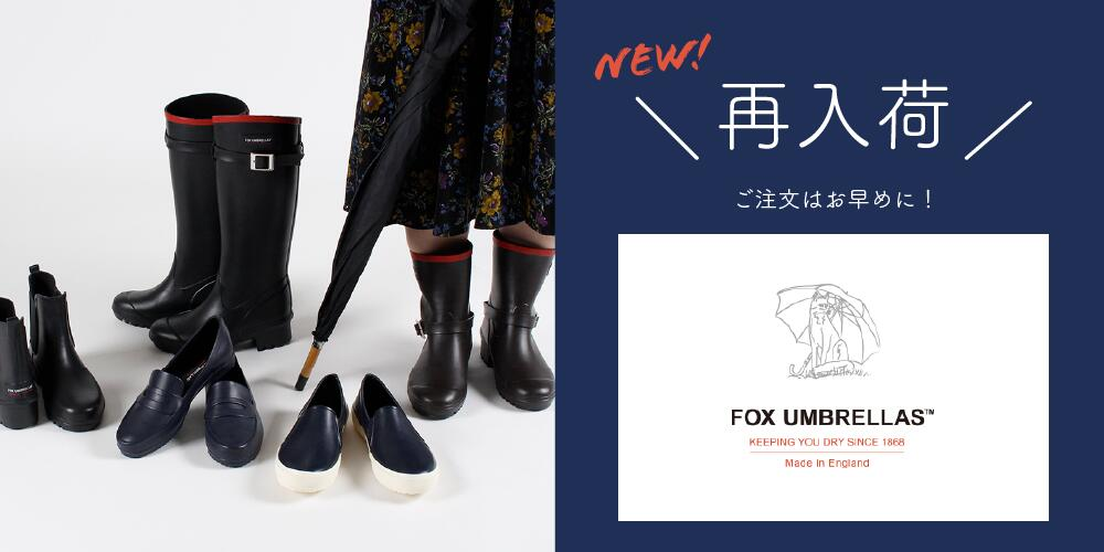 foxumbrellas