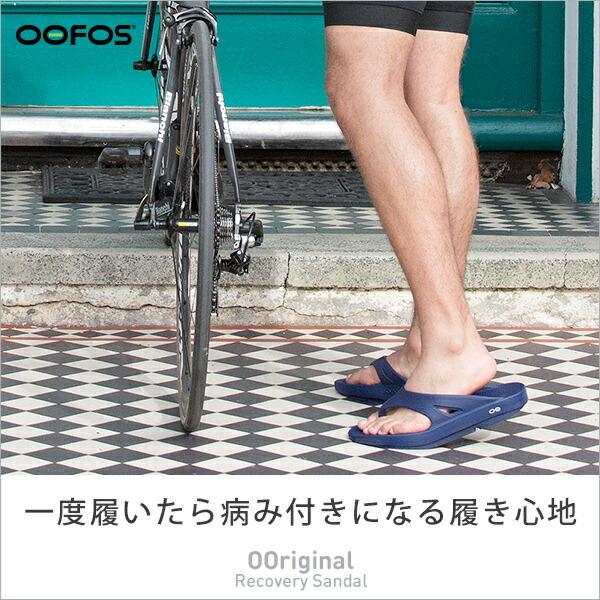 ウーフォス/OOFOS