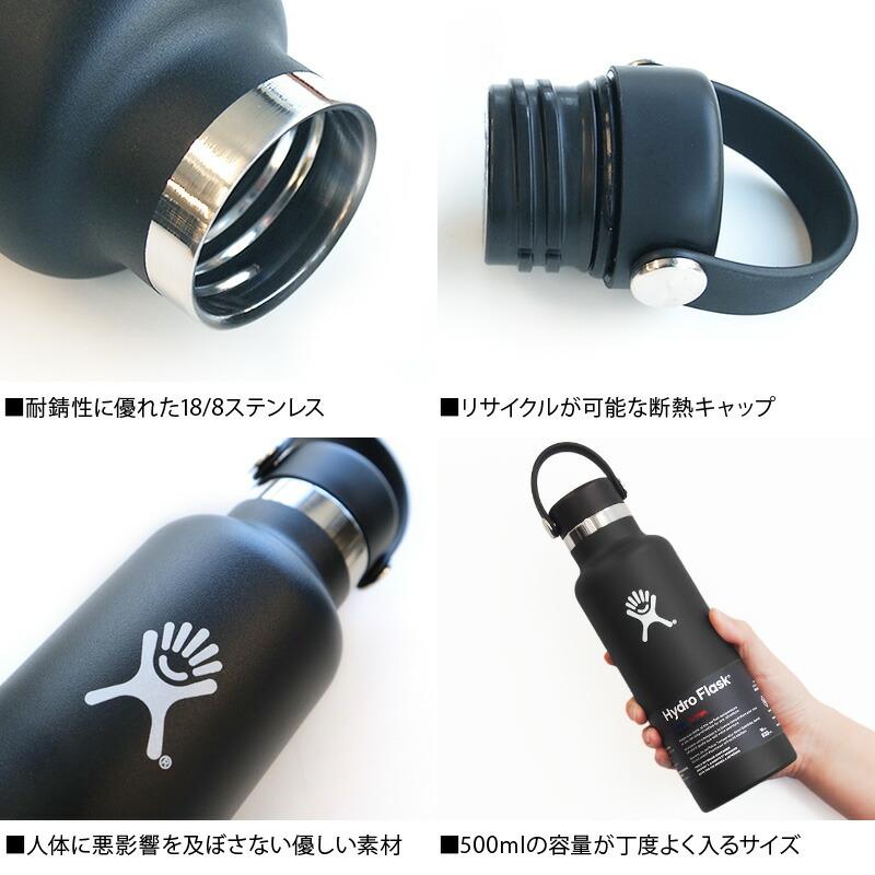 ハイドロフラスク Hydro Flask 18 oz Standard Mouth ステンレスボトル(532ml)
