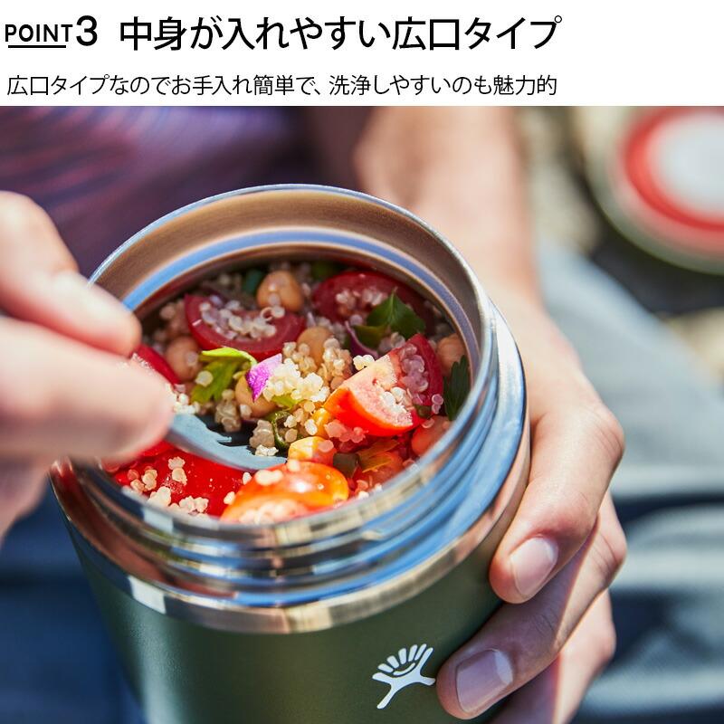 ハイドロフラスク/Hydro Flask 20 oz Food Jar フードジャー(591ml)