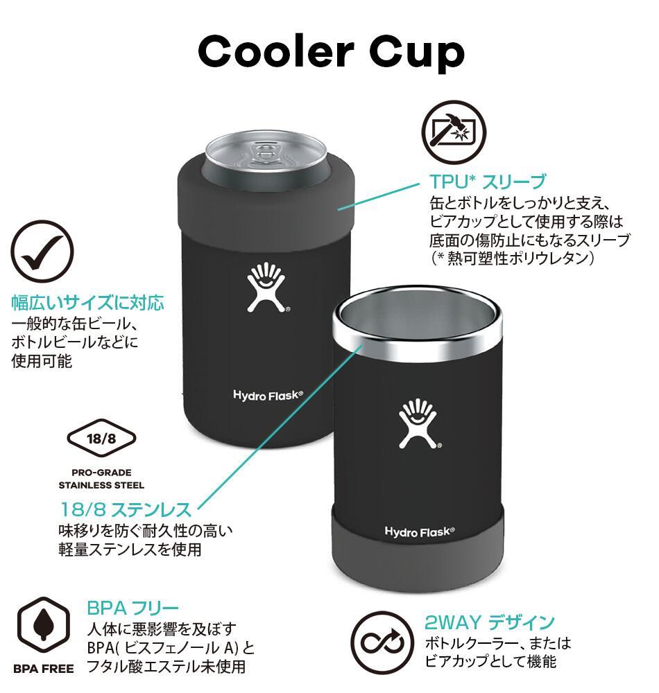 ハイドロフラスク/Hydro Flask 12 oz Cooler Cup クーラーカップ(354ml)