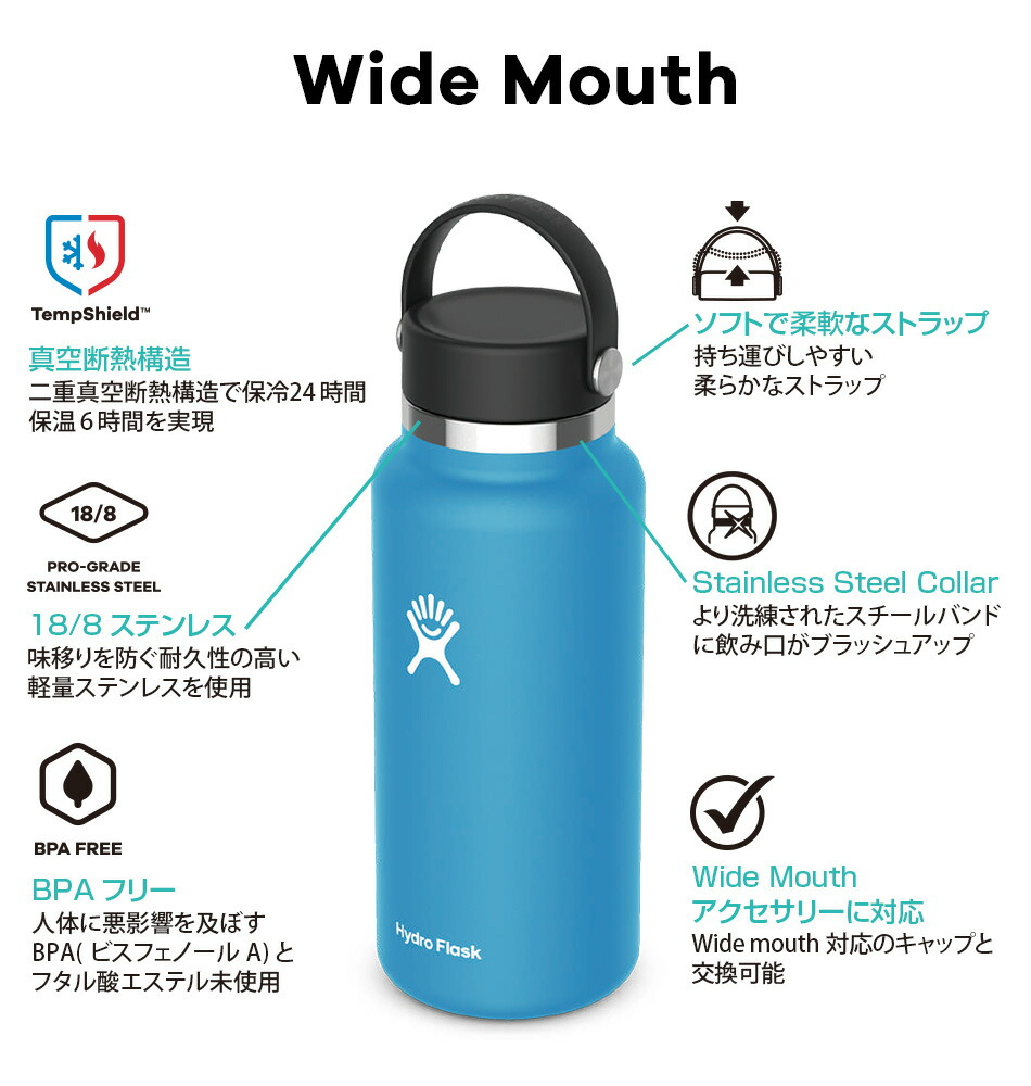 ハイドロフラスク/Hydro Flask Timberline Collection 32oz Wide Mouth ステンレスボトル(946ml)