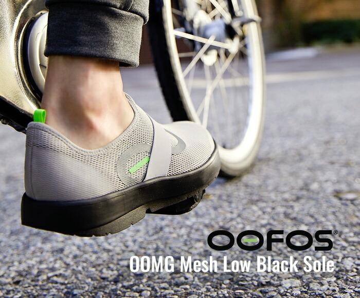 ウーフォス/OOFOS Men's OOMG Mesh Low Black Sole(メンズウーエムジーメッシュロウ) リカバリーシューズ