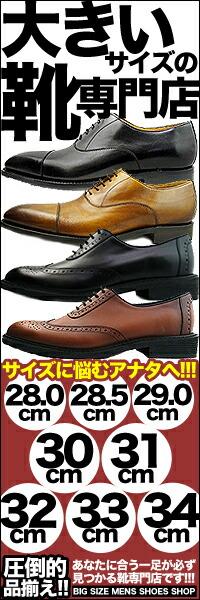 大きい靴専門店