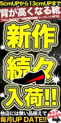 シークレットシューズ 新作