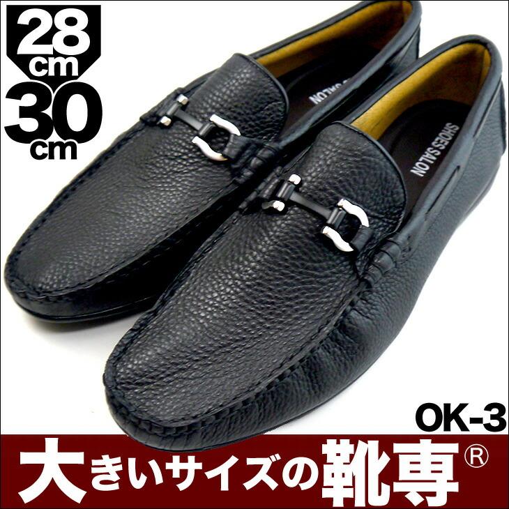 大きいサイズの靴 メンズシューズ
