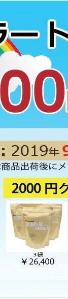 ボノラート3袋+次回使える2000円クーポン付き