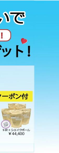 ボノラート5袋+シェイクボール+次回使える3000円クーポン付き