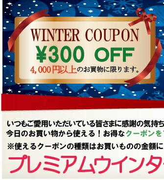 4000円以上お買物で300円OFFクーポン