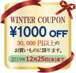 40000円以上お買物で1000円OFFクーポン