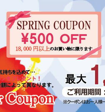 18000円以上お買物で500円OFFクーポン