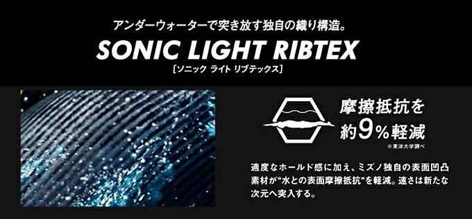 GX-SONIC説明2
