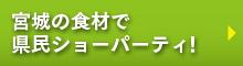 宮城野食材で県民ショーパーティ!