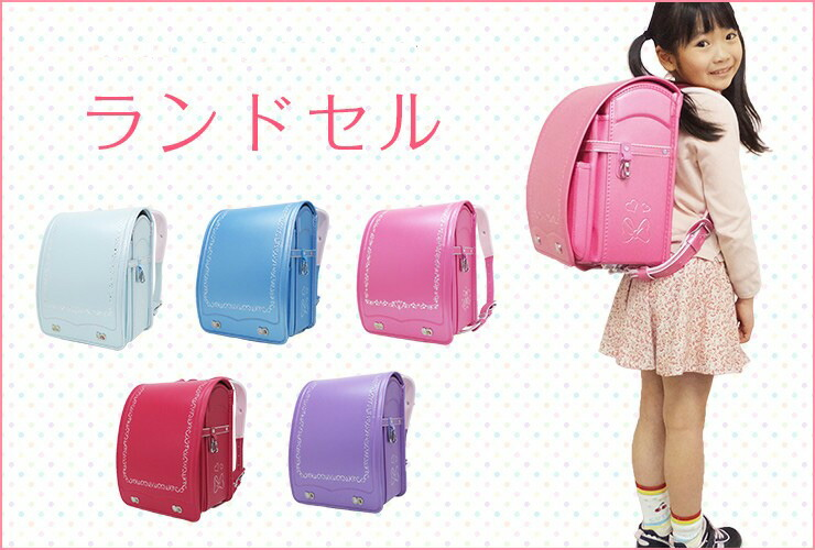 ラ2018年ランドセル、日本製、ディズニー、女の子