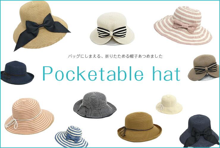 帽子大集合