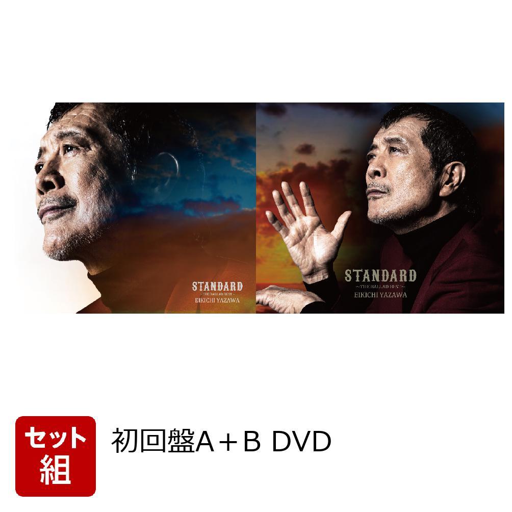 スタンダード ~ザ・バラードベスト~ (初回盤A DVD+初回盤B DVDセット)