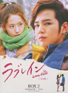 ラブレイン <完全版>【Blu-ray】 BOX2