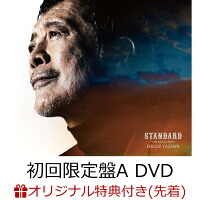 【楽天ブックス限定先着特典】スタンダード ~ザ・バラードベスト~ (初回限定盤A CD+DVD) (レコードコースター(初回盤Aタイプ))