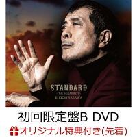 【楽天ブックス限定先着特典】スタンダード ~ザ・バラードベスト~ (初回限定盤B CD+DVD) (レコードコースター(初回盤Bタイプ))