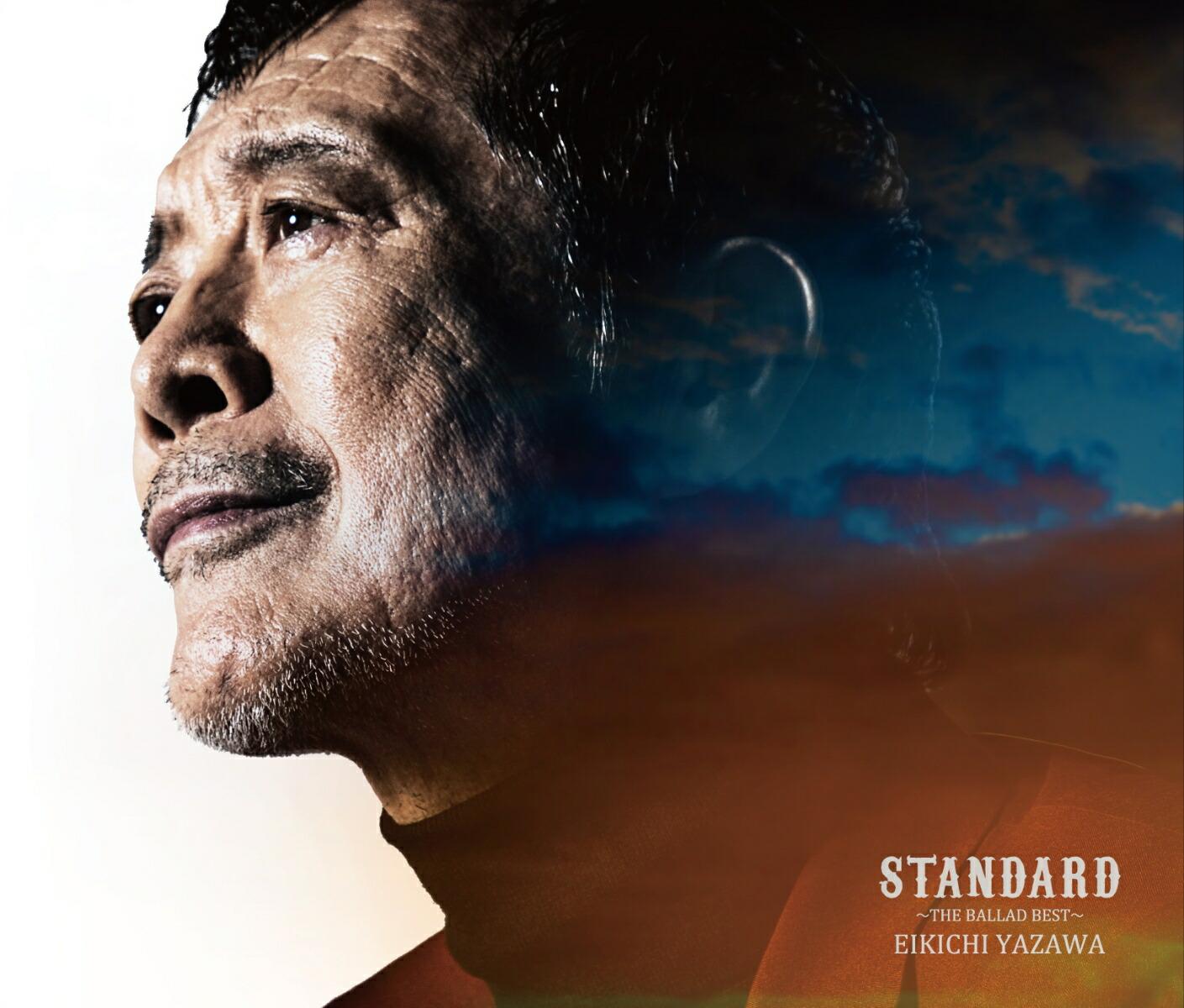 スタンダード ~ザ・バラードベスト~ (初回限定盤A CD+Blu-ray)