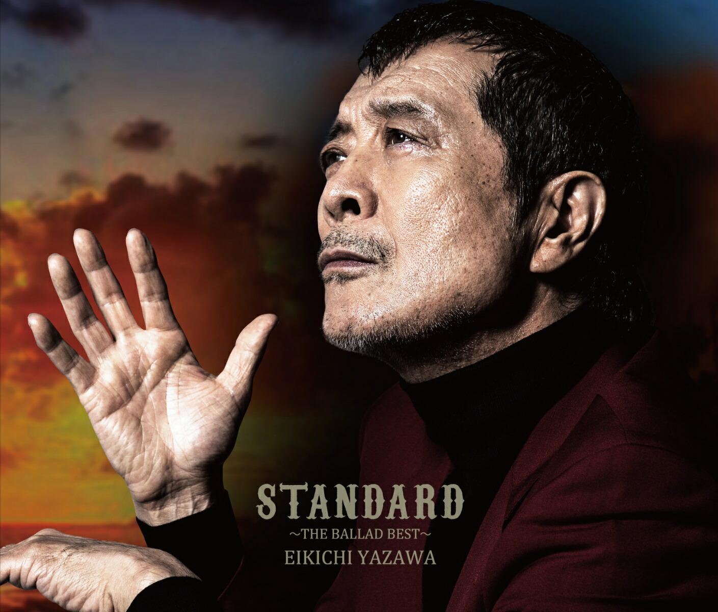 スタンダード ~ザ・バラードベスト~ (初回限定盤B CD+DVD)